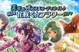 【ミリシタ】『美咲のオススメコーディネイト♪ #04 花咲く☆フラワーガシャ』開催!3/26まで!