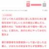 【悲報】ガルちゃん民激怒する「GODIVA不買!!!お伺い!!!」