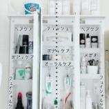 『【収納術】洗面台の三面鏡の中にある収納のご紹介』の画像