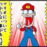 『マリオ博士』の画像