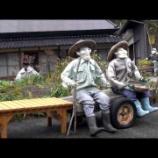『いつか行きたい日本の名所 奥播磨かかしの里』の画像