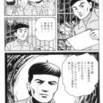 原田高夕己ブログ 『漫画のヨタ話』