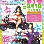 アイドルマスター シンデレラガールズ WILD WIND GIRL 第1巻が9月1日発売決定!