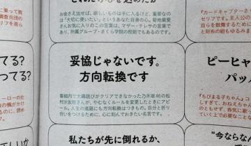 【乃木坂46】さゆりんの「方向転換です」がananで名言認定!