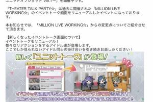 【ミリシタ】新イベント『THEATER TALK PARTY☆ ~ユニットオフショット Vol.1~』開催!!&4月開催情報公開!