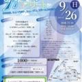 お知らせ)関連団体NINFA主催企画、ご紹介!