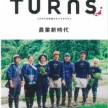 『『TURNS』に掲載いただきました』の画像