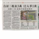 『香港の公共住宅入居は、なんと3年待ち!』の画像