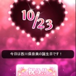 【モバマス】10月23日は西川保奈美の誕生日です!