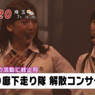 【ワロタ】渡り廊下走り隊【2/9解散コンサート】 (動画あり) アイドルファンマスター