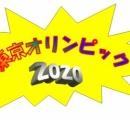 2020年東京オリンピックエンブレム使用中止