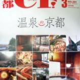 『雑誌 京都CF に掲載されました』の画像
