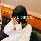 『【乃木坂46】アルピー酒井、中田花奈写真集発売に早速反応www『エロイルカ・・・好機・・・買うしか・・・』』の画像