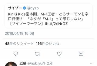 とろサーモン久保田、KinKi Kids堂本剛を批判する