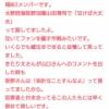 【速報】荻野由佳が握手会で号泣きwwwwwwwwwwwwwwwwwwww