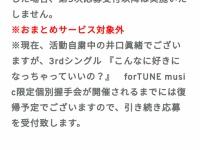 【日向坂46】え、井口復活!!??????