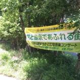 『3月22日(日)13時よ戸田市後谷公園で東日本大震災被災地応援コンサート』の画像