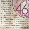 乃木坂橋本「本当の努力じゃなく頑張ってるアピールしてるだけのメンバーにファンは騙されないで欲しい」