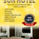 『【連載】韓国系ホテル紹介 第3回 SUN HOTEL』の画像