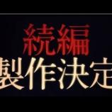 『【乃木坂46】目撃情報が!!白石麻衣 映画『スマホを落としただけなのに2』ほぼ出演確定の模様!!!』の画像