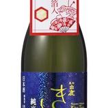 『【数量限定】寒い!日本酒だ!黒松白鹿から新商品2品』の画像