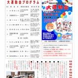 『5月21日 広報紙『各部だより』発行』の画像
