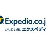 『エクスペディアでホテルを予約してポイント3重取り。価格も公式サイトより安かった。』の画像