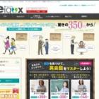 『レベル別!オンライン英会話【eigox(エイゴックス)】のおすすめ活用法まとめ』の画像