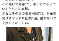 『【悲報】ヲタ「この格好でアキバ歩いてたら職質7回された。オタクに見えなくて申し訳ない」』の画像