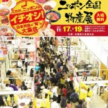 『(番外編)ニッポン全国物産展 池袋のサンシャインで明日まで開催中です』の画像