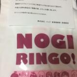 『【乃木坂46】抽選の『NOGIBINGO!5』オリジナルTシャツが当たったぞ!!!』の画像