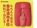 【悲報】養命酒さん、とてもエッチ姿で販売しようとしている (画像あり)