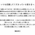 元NMB48 磯佳奈江が芸能事務所Showtitleを本日付で退所