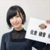 『【Twitter】佐倉綾音さんの偽アカが出現した模様』の画像