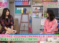 岡部麟登場「横山総監督のはんなり相談室」まとめ!【AKB48SHOW】