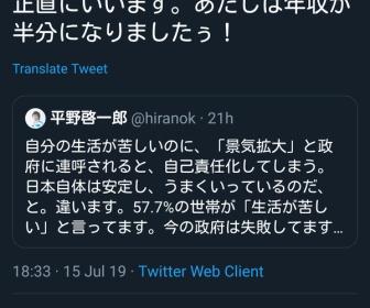 室井佑月「正直にいいます。あたしは(アベノミクスになってから)年収が半分になりましたぅ!」