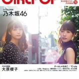 『【乃木坂46】10月6日発売『GiRLPOP 2015 AUTUMN 』に登場!絢音ちゃん 背が伸びたのかな??』の画像