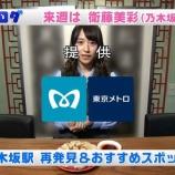 『【乃木坂46】衛藤美彩 3月20日放送『メトログ』にリポーターとして登場!!!』の画像