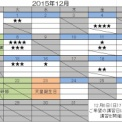 2015年12月教室カレンダー2
