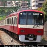 『京浜急行 600形』の画像