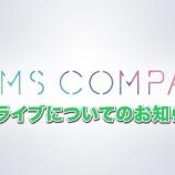 『GEMS COMPANY 1st LIVE「Magic Box」に向けて準備するモノ・コト』の画像