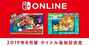「Nintendo Switch Online ファミコン」2019年8月のタイトル追加日が決定!