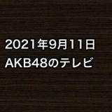 2021年9月11日のAKB48関連のテレビ