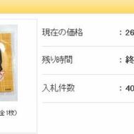 SKE研究生 二村春香 定価400円の缶バッジがオクで2万6千円!! アイドルファンマスター
