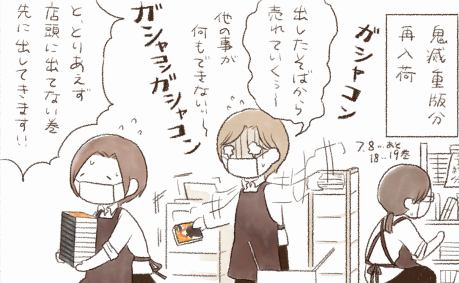 店員が伝える「書店の状況」