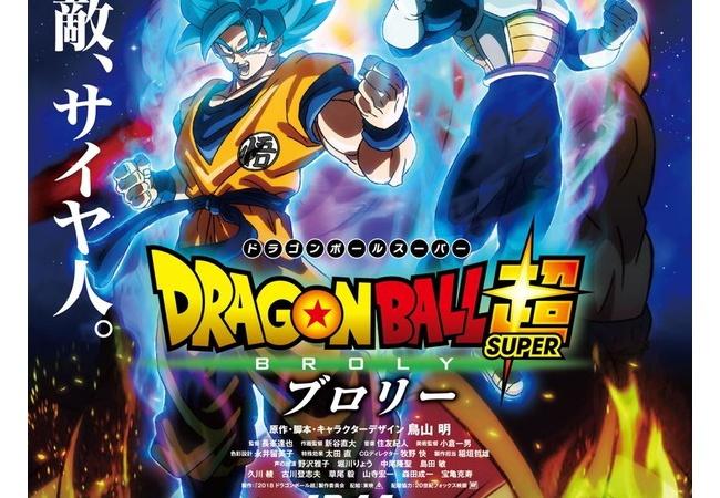 【動画】劇場版ドラゴンボール超ブロリー