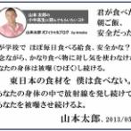 【動画あり】 山本太郎 「自衛隊は人殺しの訓練をしている」 ←こんなやつ総理大臣にできる?