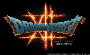 【速報】ドラゴンクエスト12が全世界同時発売!『ドラゴンクエストXII 選ばれし運命の炎』を発表!