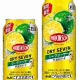 『【期間限定】強炭酸だけど飲みごたえは程よく「『ウィルキンソン』・ドライセブン シークァーサー」』の画像