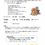 『【熊本】バスケットボールプログラムが始まります。』の画像
